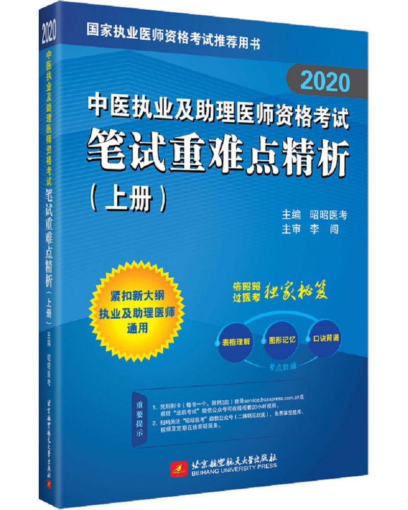 2020中医执业及助理医师资格考试笔试重难点精析