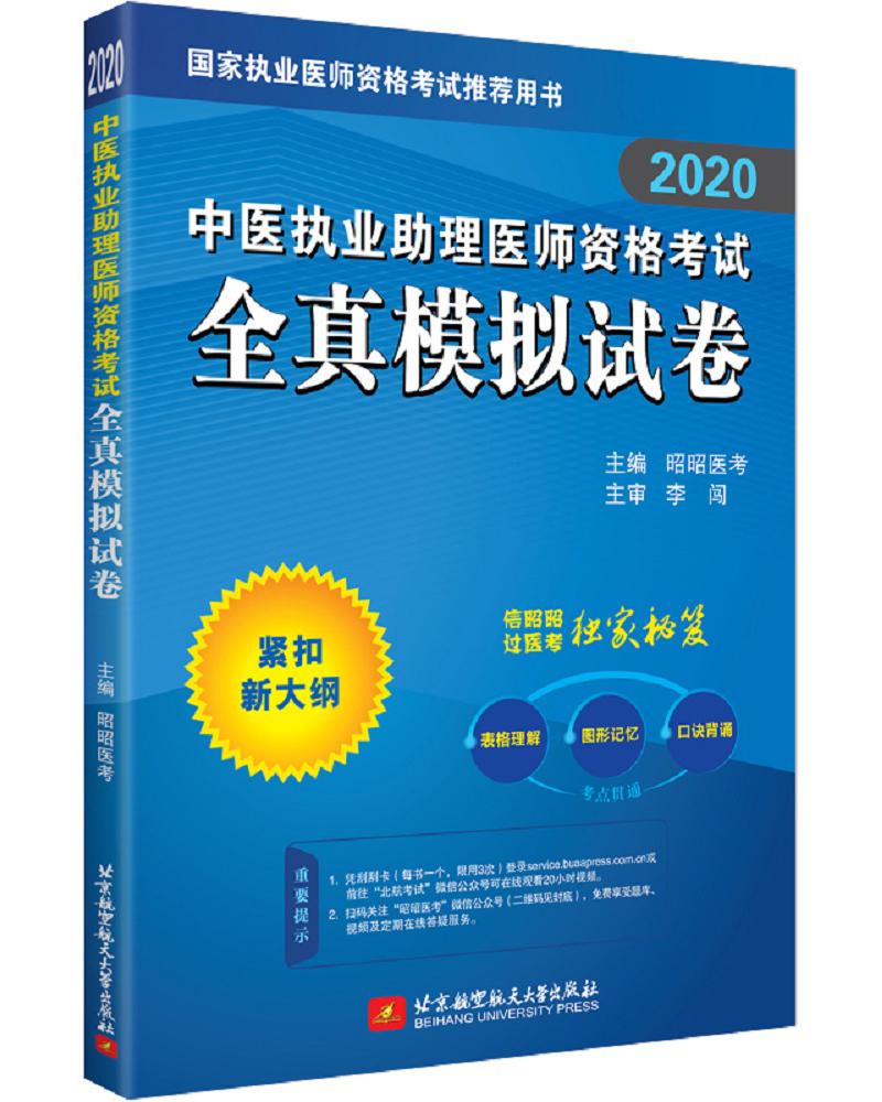 2020中医执业助理医师资格考试全真模拟试卷