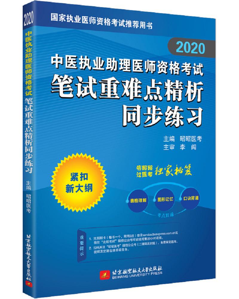 2020中医执业助理医师资格考试笔试重难点精析同步练习