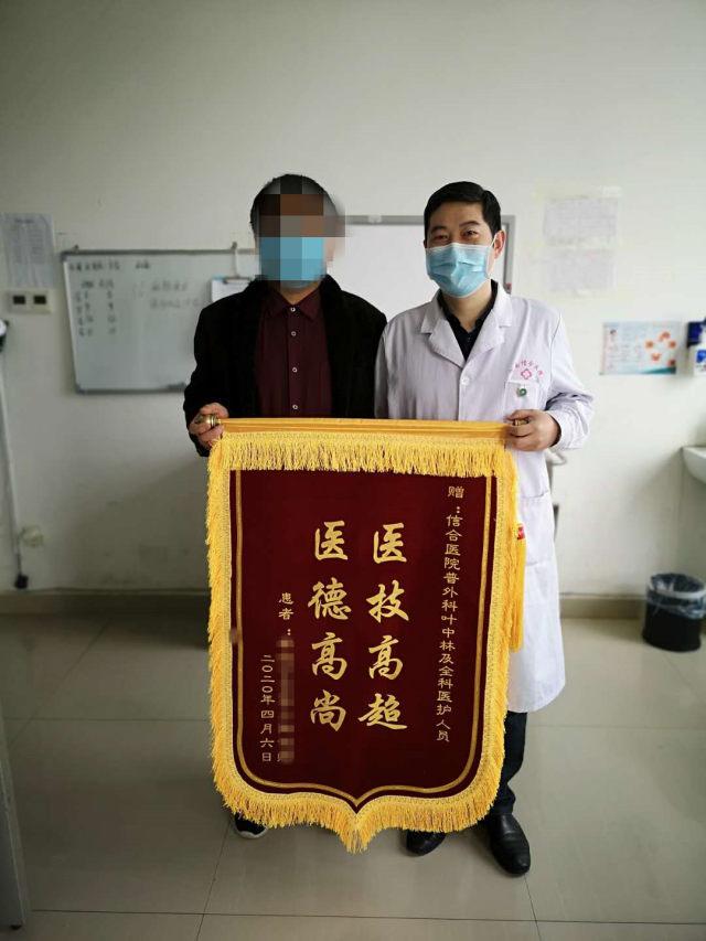河南信合医院普外二科连续获赠两面锦旗