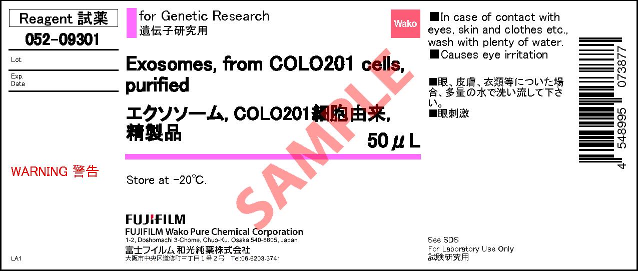 COLO201来源外泌体(纯化)