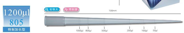 110-805C 日本watson  1200ul 加长型袋装吸头