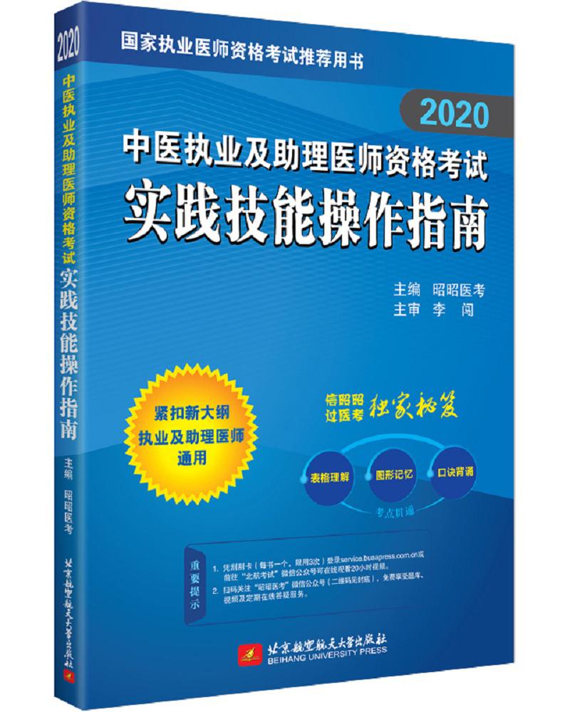 2020中医执业及助理医师资格考试实践技能操作指南