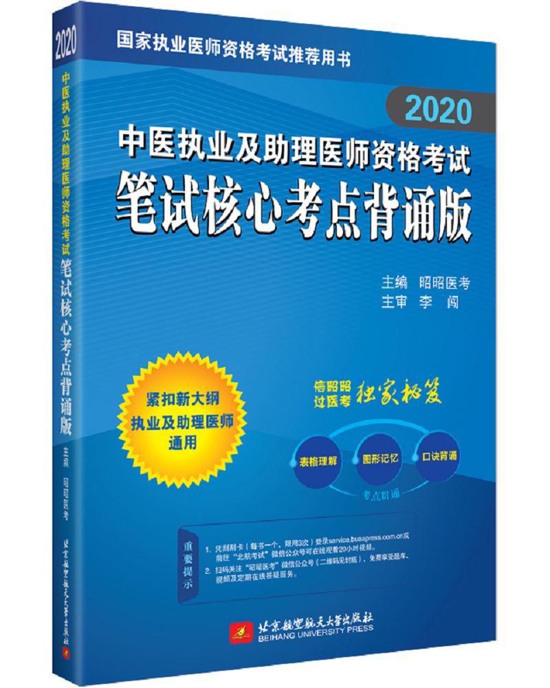 2020中医执业及助理医师资格考试笔试核心考点背诵版
