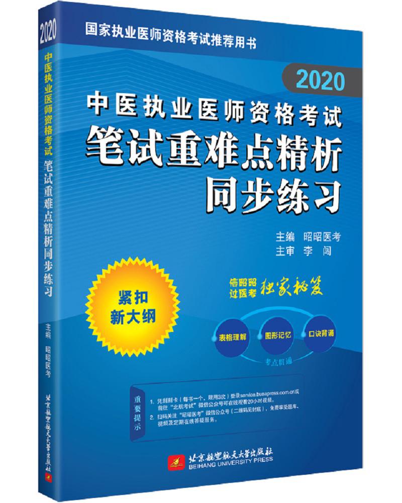 2020中医执业医师资格考试笔试重难点精析同步练习