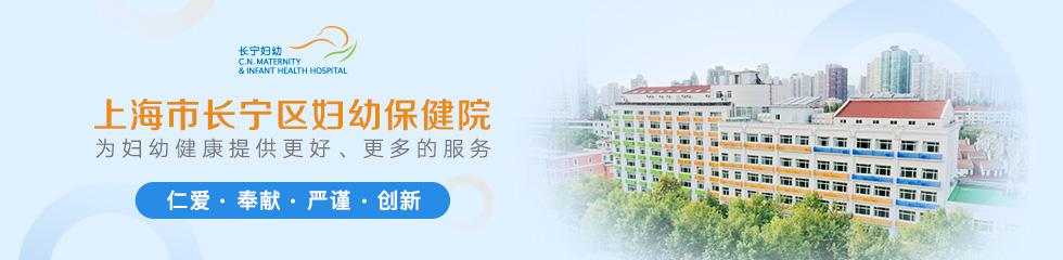 上海市长宁区妇幼保健院品牌专题