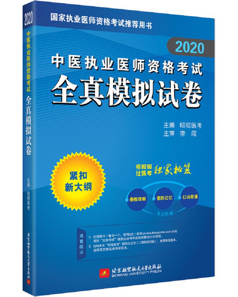 2020中医执业医师资格考试全真模拟试卷