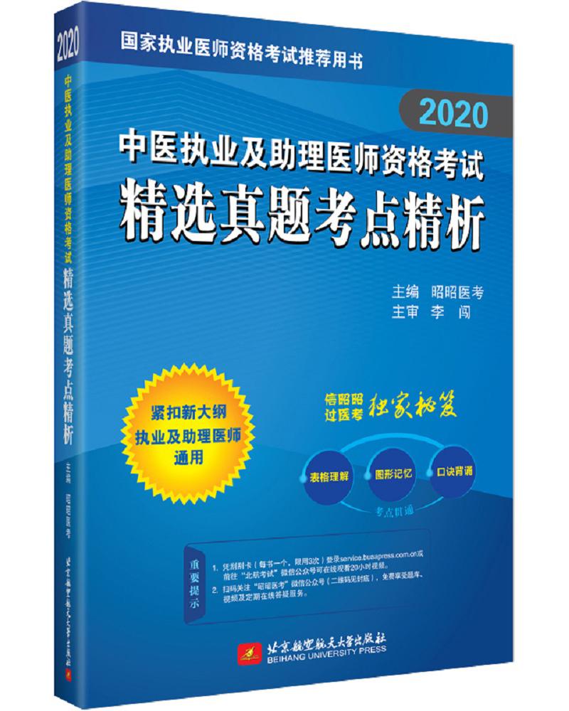 2020中医执业及助理医师资格考试精选真题考点精析