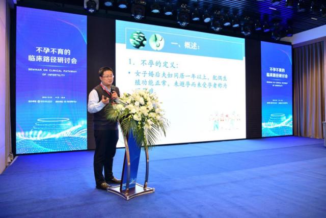 热烈庆祝重庆北部妇产医院不孕不育的路径研讨会议成功召开