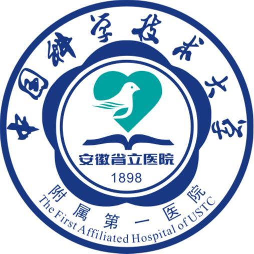 中国科学技术大学附属第一医院