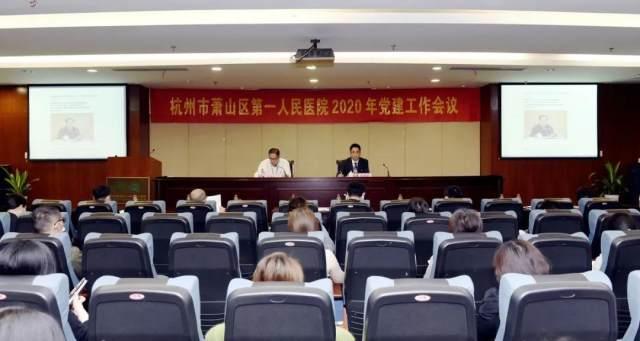 杭州市萧山区第一人民医院召开 2020 年党建工作会议