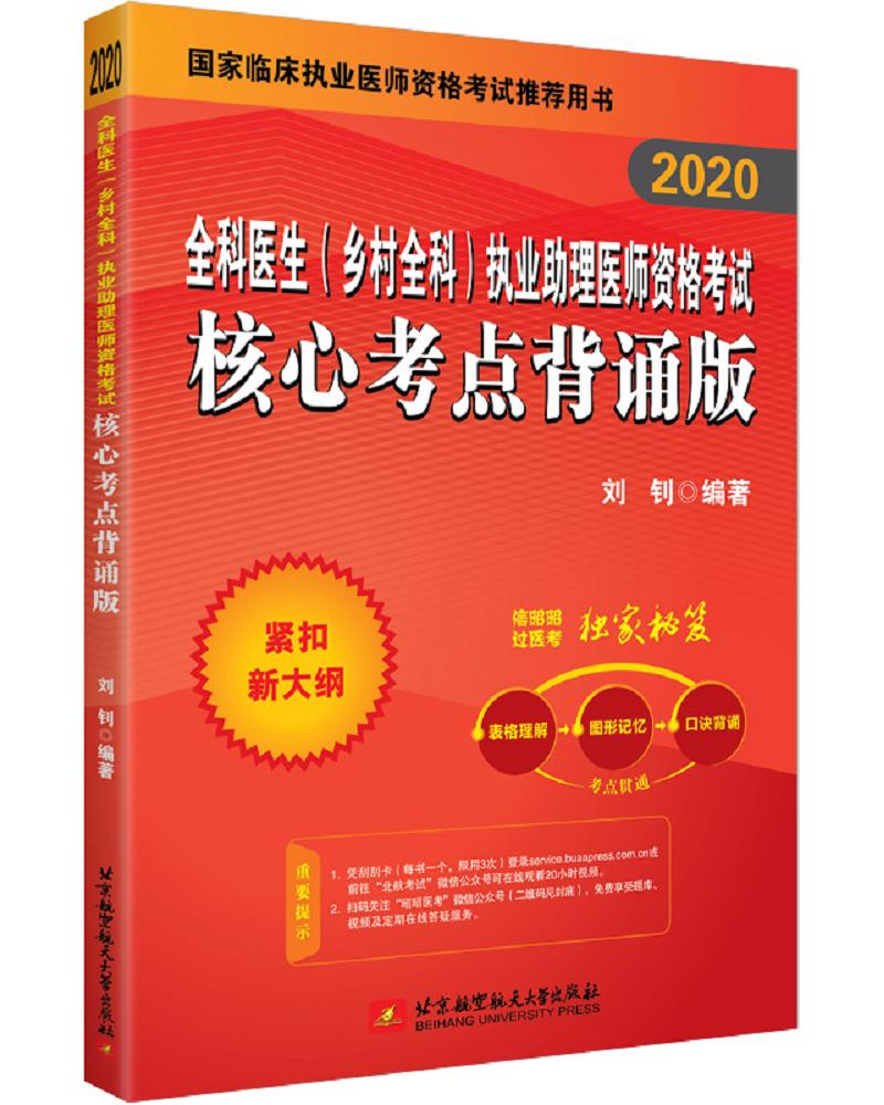 2020全科医生(乡村全科)执业助理医师资格考试核心考点背诵版