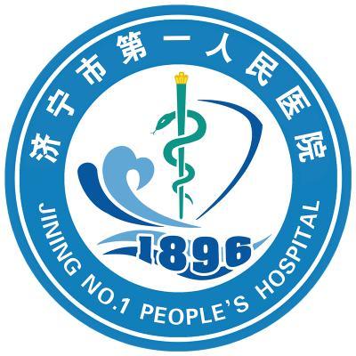 济宁市第一人民医院