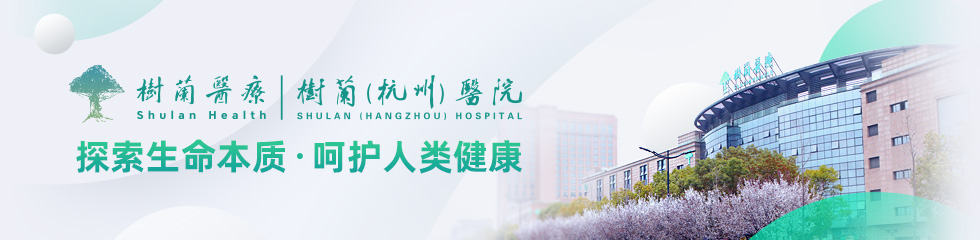树兰(杭州)医院品牌专题