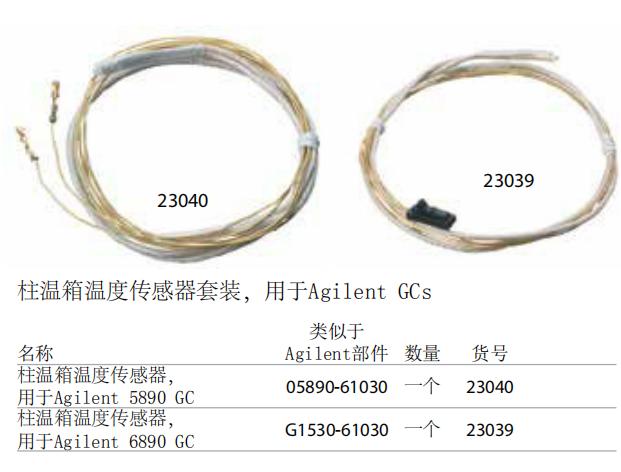 柱温箱温度传感器套装用于Agilent GCs