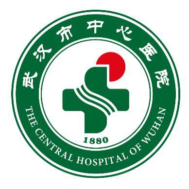 武汉市中心医院