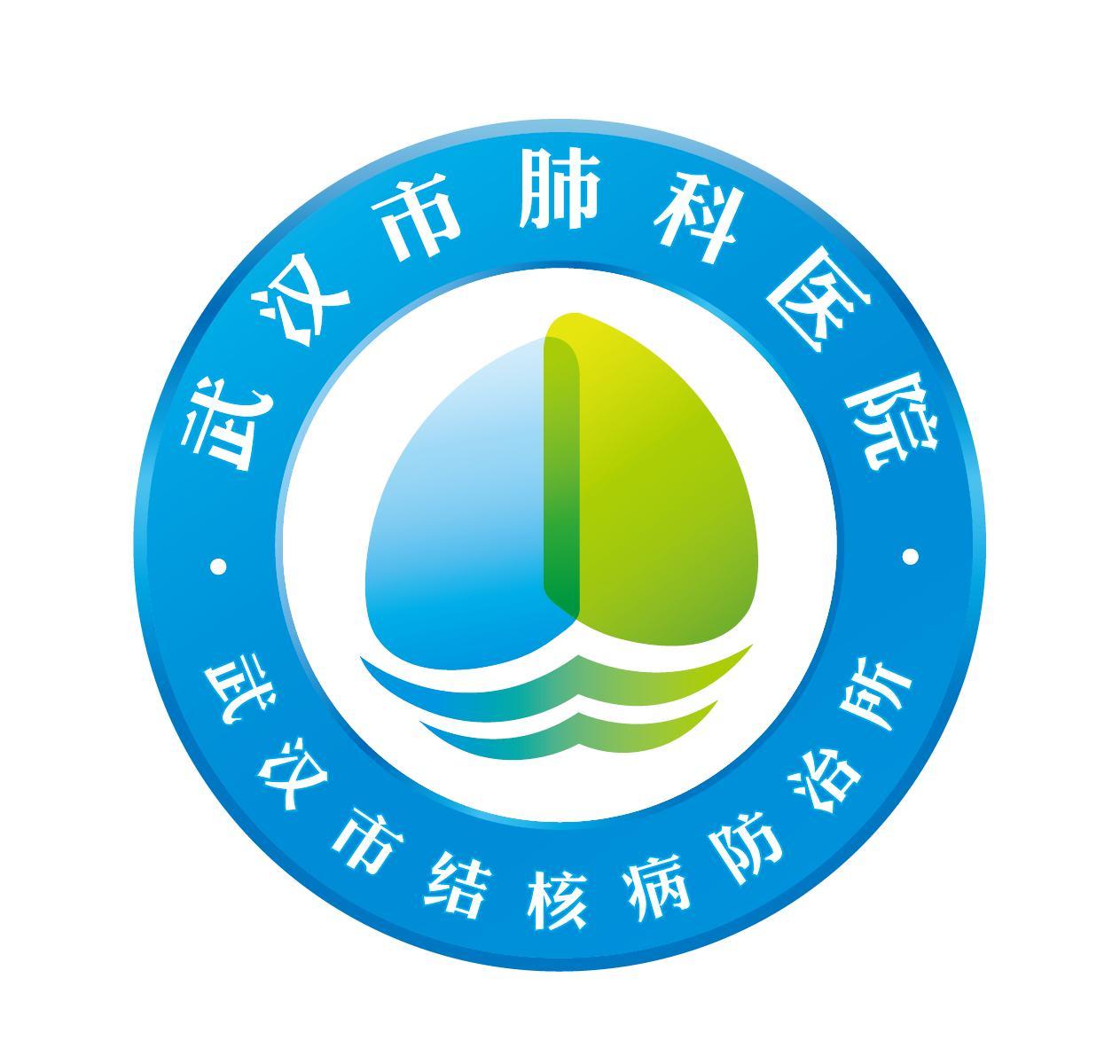 武汉市肺科医院