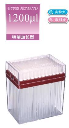 125-1200S 日本watson 1200ul 滤芯吸头  加长,已消毒,盒装
