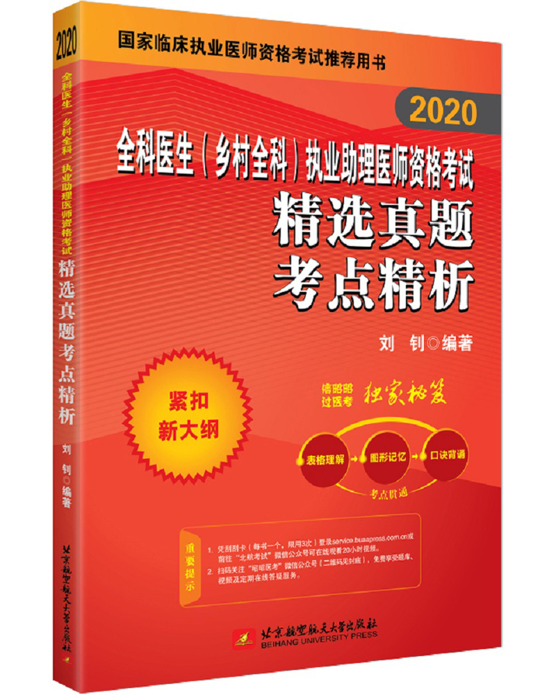 2020全科医生(乡村全科)执业助理医师资格考试精选真题考点精析