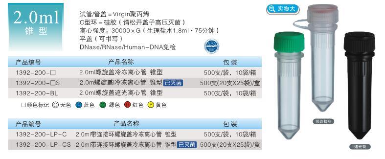 1392-200-BL 日本watson  2.0ml  避光型 冻存离心管 (锥形)