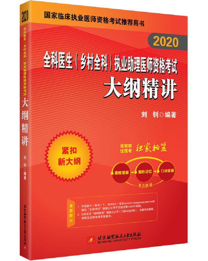 2020全科医生(乡村全科)执业助理医师资格考试大纲精讲