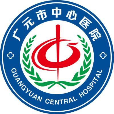 广元市中心医院