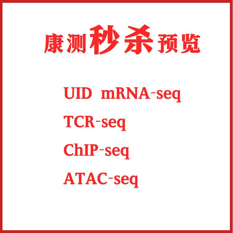 UID mRNA-seq /TCR-seq/ChIP-seq/ATAC-seq免费秒杀活动入口     绝对定量转录组测序/免疫组库测序/免疫共沉淀结合高通量测序/染色质开放性测序免费秒杀活动入口