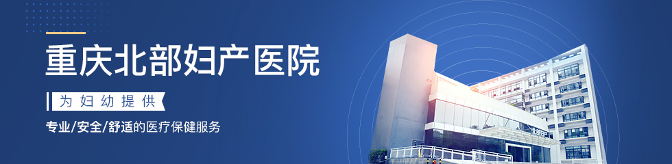 重庆北部妇产医院品牌专题