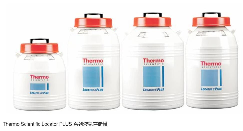 赛默飞Thermo Scientific Locator Plus 系列大容量液氮罐