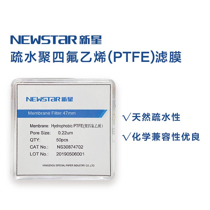 疏水PTFE/聚四氟乙烯圆片膜