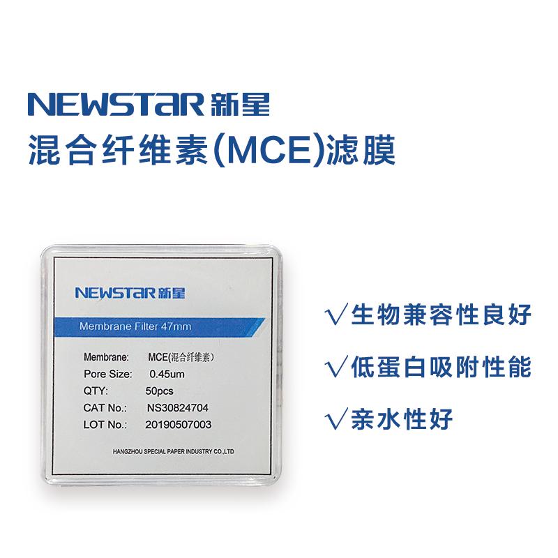 混合纤维素(MCE)圆片膜