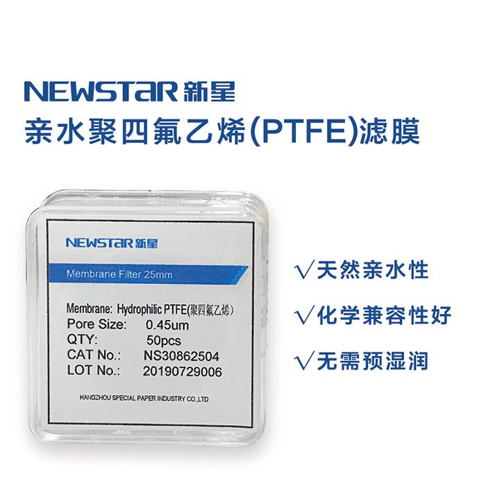 亲水PTFE/聚四氟乙烯圆片膜
