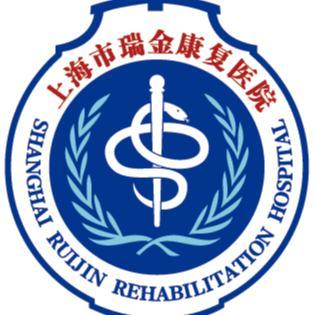上海市瑞金康复医院