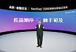 因美纳中国发布全新 NextSeq™ 2000 测序仪 — 定义未来测序应用新场景