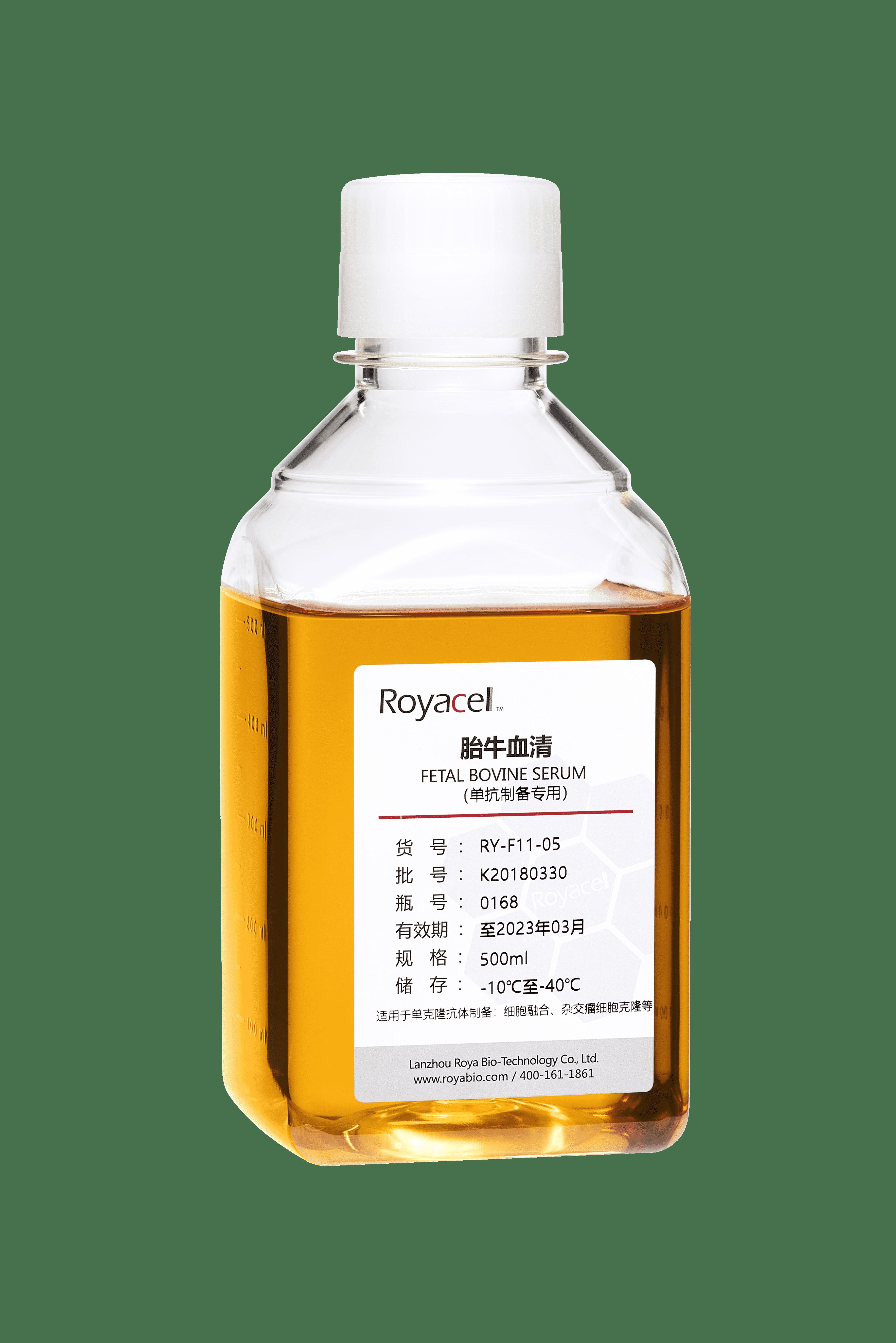 荣晔生物-Royacel 胎牛血清(单抗制备专用)