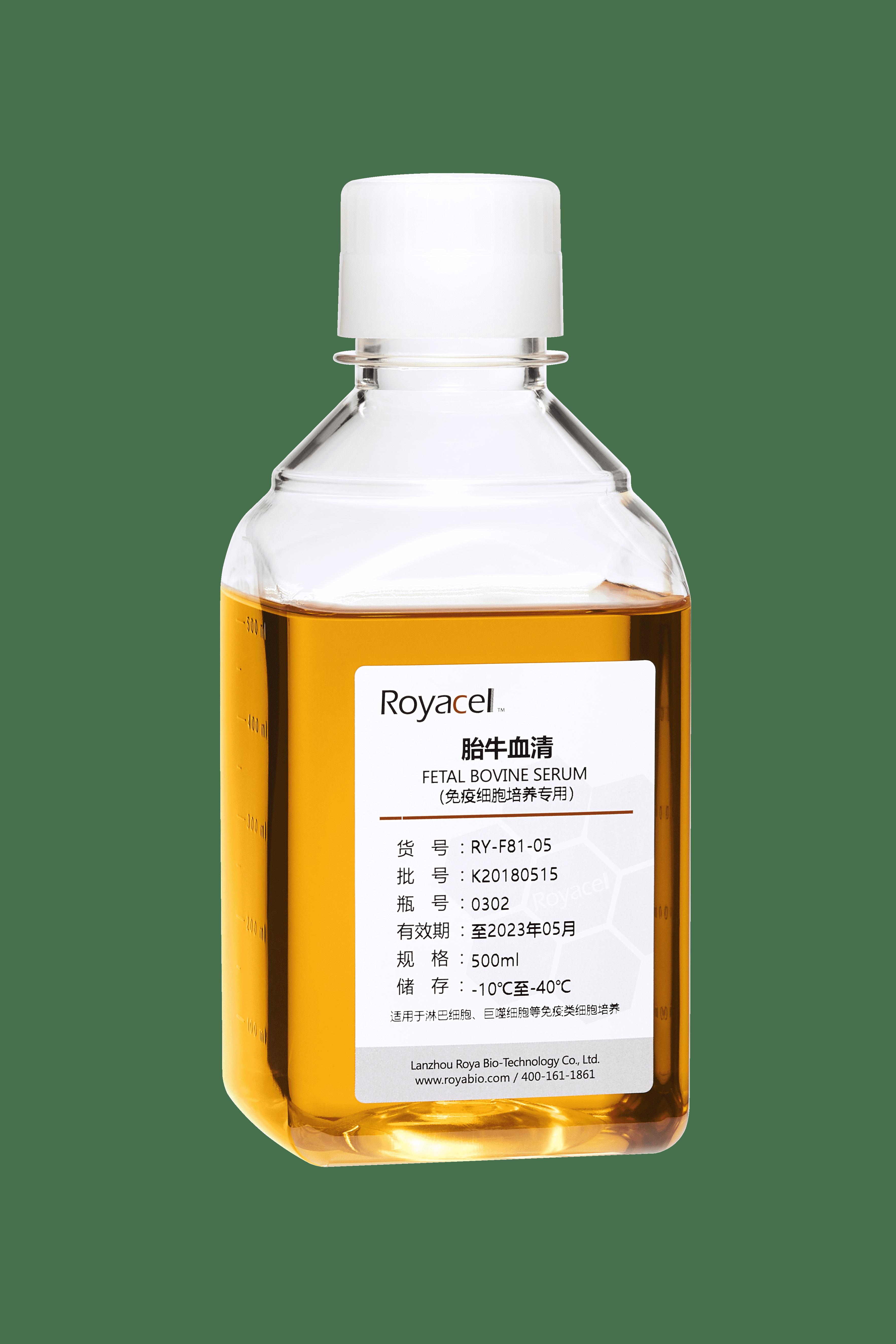 荣晔生物-Royacel 胎牛血清(免疫细胞培养专用)