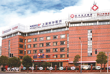 上海海华医院简介