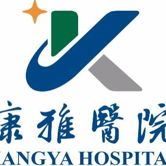 湖南益阳康雅医院