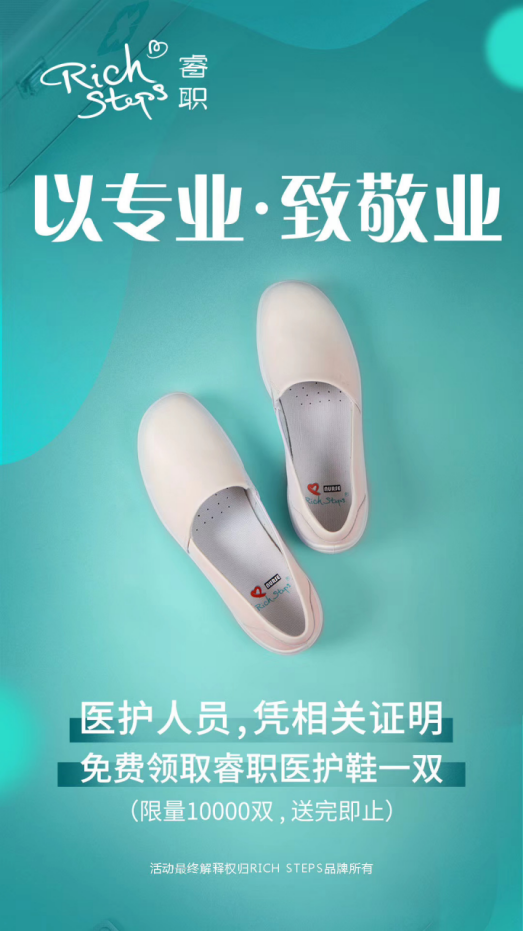 睿职为全国抗疫医护捐 1 万双医护专用鞋 RICH STEPS 复工首批产品全数捐出