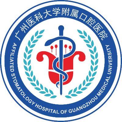 广州医科大学附属口腔医院