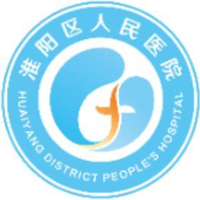 淮阳县人民医院
