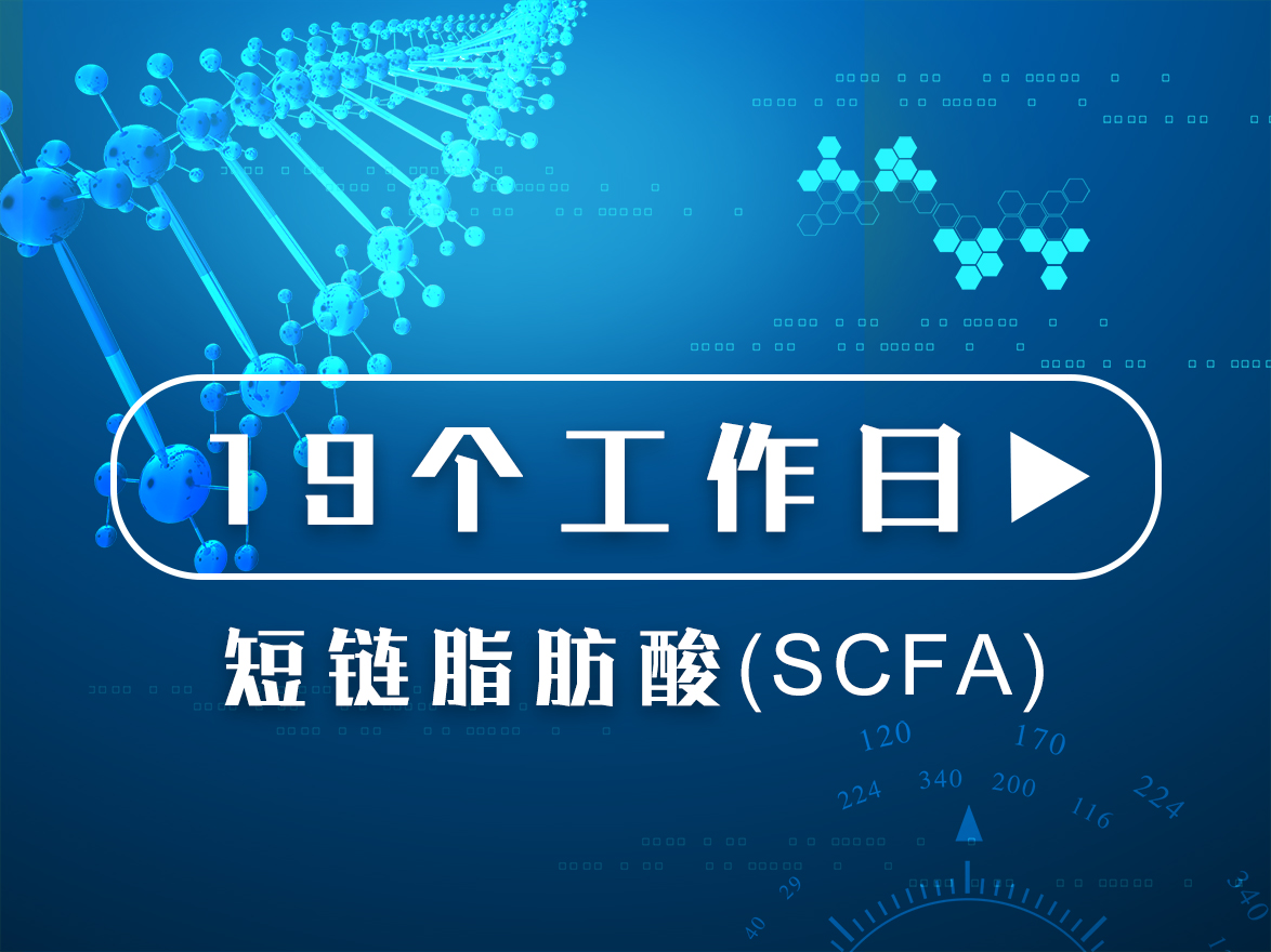 短链脂肪酸(SCFA)检测
