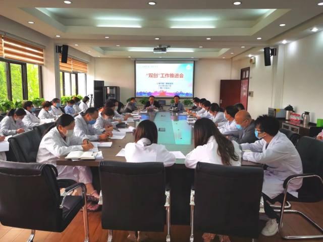 蓄力发展,砥砺前行--上海市第二康复医院召开「双创」工作推进会