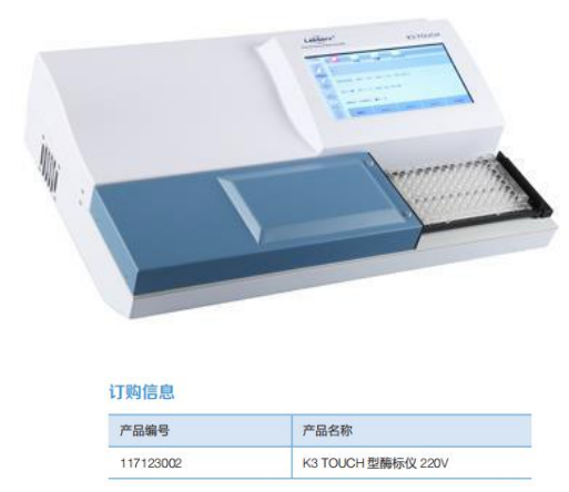 Thermo Fisher Scientific LabServ™K3型酶标仪117123002