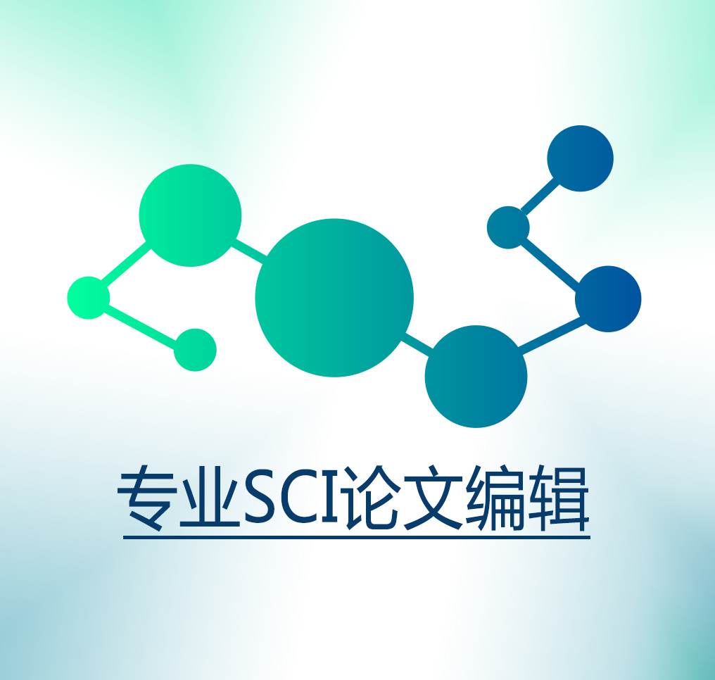 SCI写作润色投稿全程专业服务