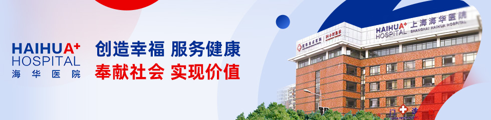 上海海华医院