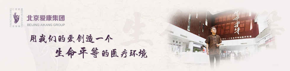 北京爱康集团品牌专题