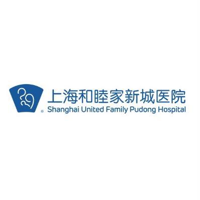 上海和睦家新城医院