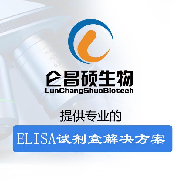 大鼠前列腺素E2α(PGE2α)elisa试剂盒