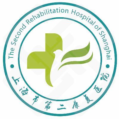 上海市第二康复医院
